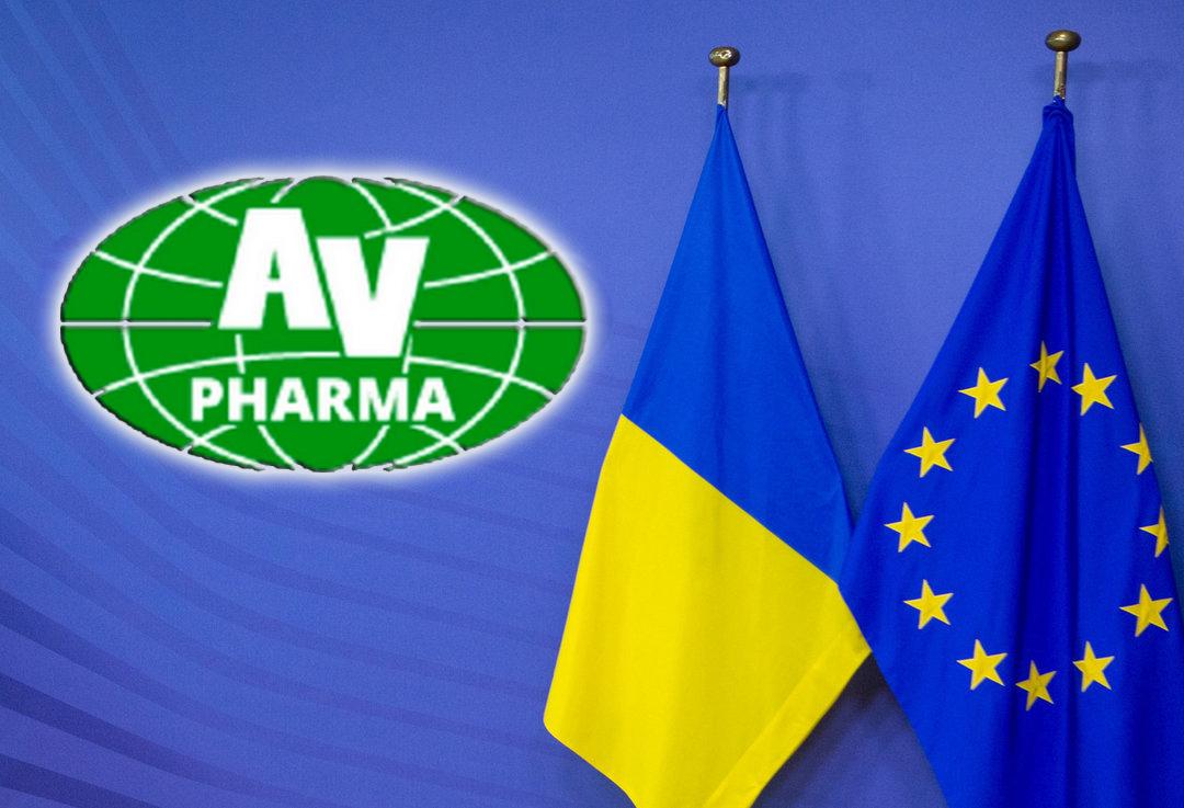 АВ-ФАРМА відкрила двері в Євросоюз
